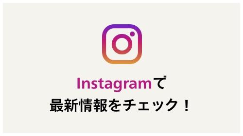 instagramで最新情報をチェック