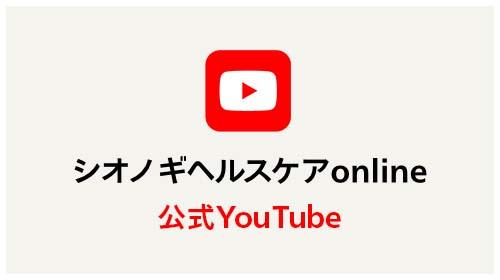 シオノギヘルスケアONLINE 公式Youtube