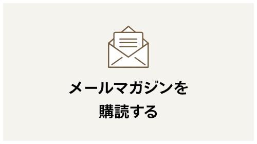 メールマガジンを購読する